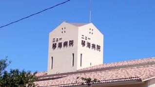 ニュー病院1