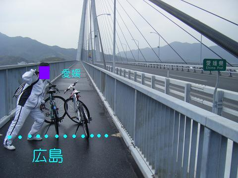 広島-愛媛