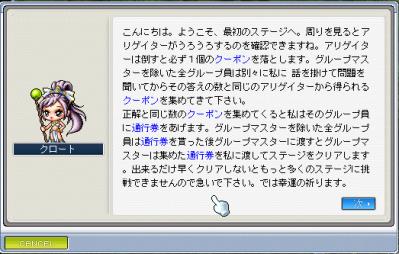 カニクエ 一段階 npc説明リダ
