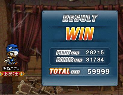 幽霊船 勝ち 59999