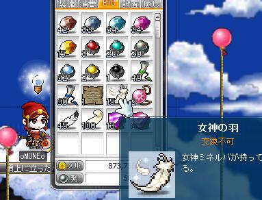 oMONEo 女神の羽 15枚