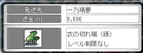 宅配 9696 衣