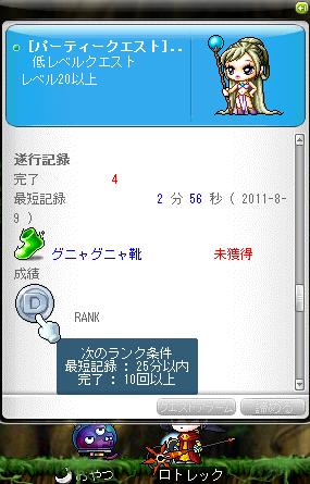 ロトレック カニクエ4回クリア ランクD