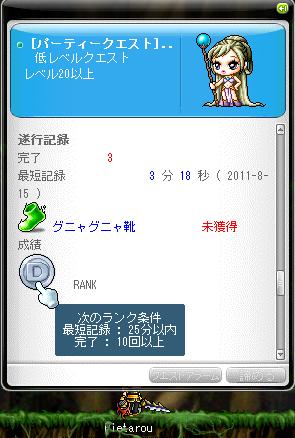 pietarou カニクエ3回クリア