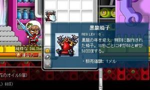 イベント 福袋 黒龍椅子