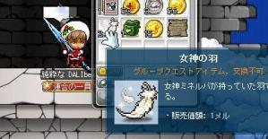 ヒゲ 女神の羽2枚 +2