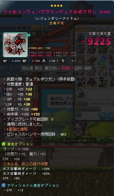 Maple140923_194320.jpg