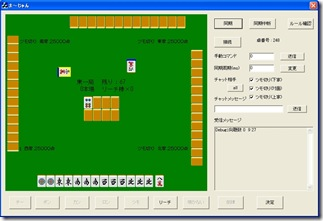 麻雀ゲームスクリーンショット2