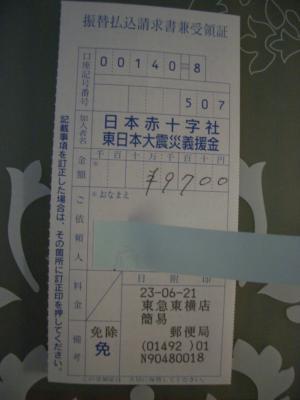 義援金振込み2011.6