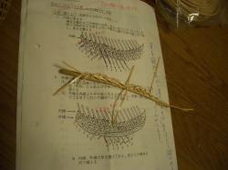 伯父かご編み見本
