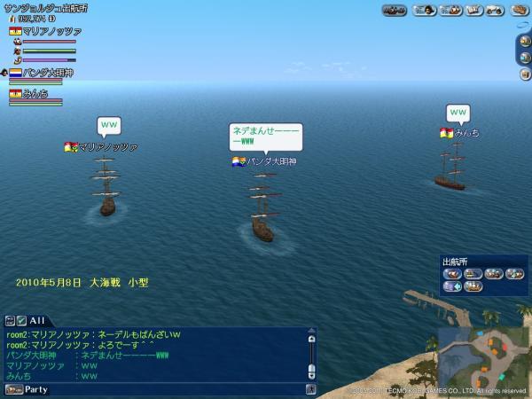 ブログ用0003 5月8日 大海戦 小型スタート