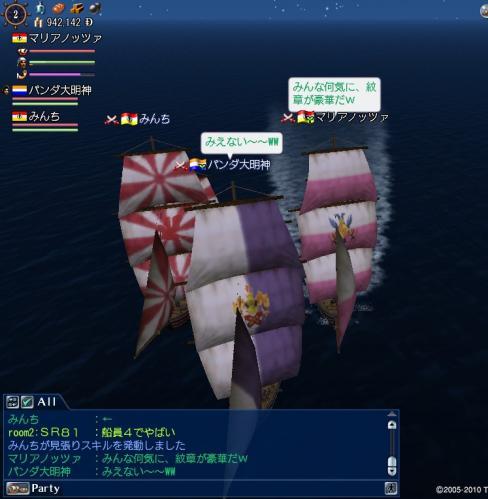 ブログ用0004 5月8日 大海戦 小型 帆が豪華
