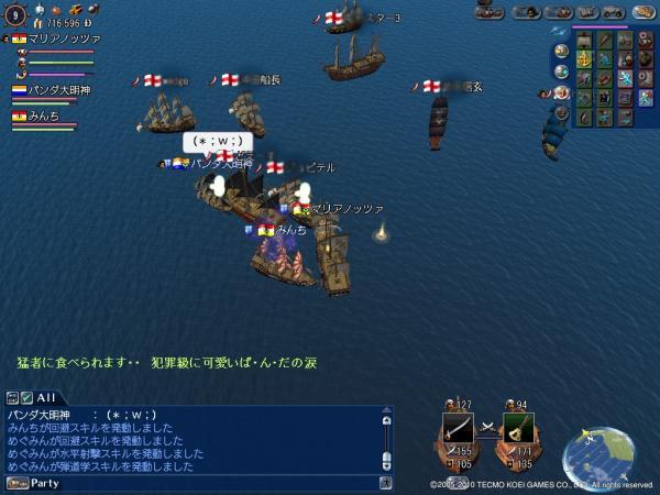 ブログ用0005 5月8日 大海戦 小型 パンダの涙