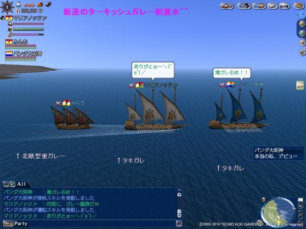 ブログ用0007 5月8日 大海戦 大型 タキガレ初進水