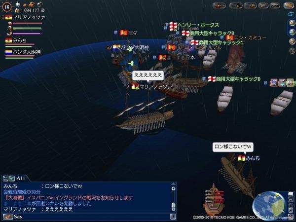 ブログ用0008 5月8日 大海戦 大型 ロン様乱入
