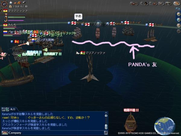 ブログ用0009 5月8日 大海戦 大型 パンダの友