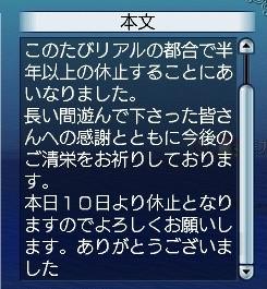 近藤さん休止メール