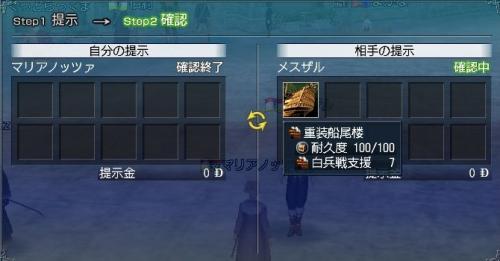ミクシィ用0020 9月10日 近藤武休止式用、ボスさんが重装船尾楼を!