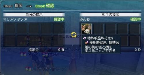 ミクシィ用0021 9月10日 近藤武休止式用、みんちさんがクリスマス帆を!