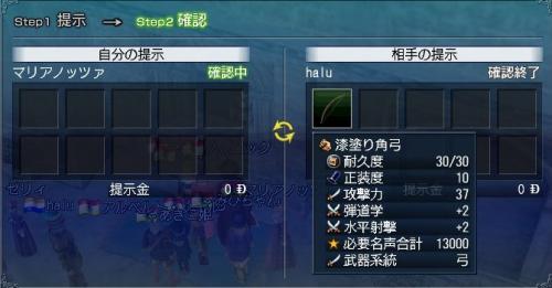 ミクシィ用0022 9月10日 近藤武休止式用、haluさんが漆塗り角弓を!