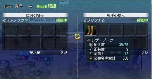 ミクシィ用0023 9月10日 近藤武休止式用、ブリアナさんが42ブーツを!