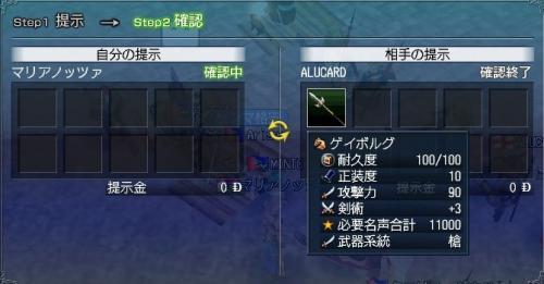 ミクシィ用0024 9月10日 近藤武休止式用、ALUCARDさんがゲイボルグを!
