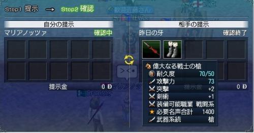 ミクシィ用0025 9月10日 近藤武休止式用、昨日の牙さんが強化槍とブーツを!