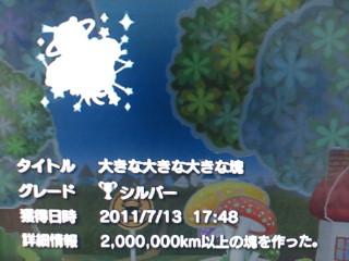 2011071317490000.jpg
