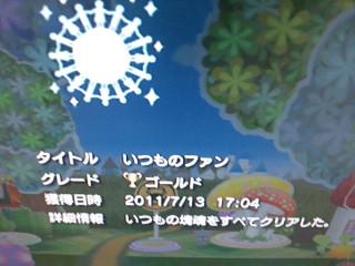 2011071317490001.jpg