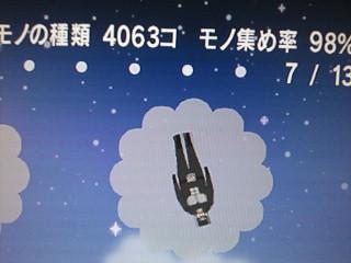 2011071317500000.jpg