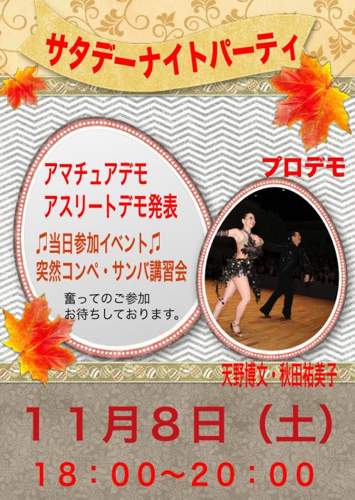 20141108snp+ポスター最新ブログ用_convert_20141030030035