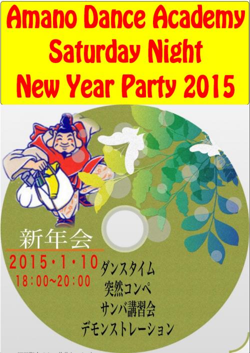 snp_newyear_20150112_convert_20141217025623.png