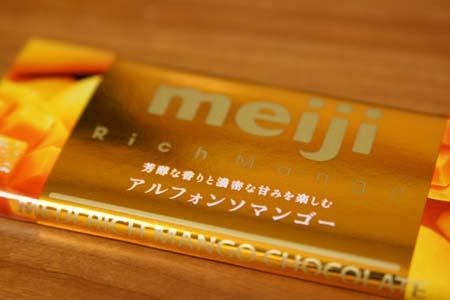 チョコレート♪