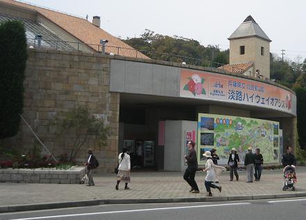 淡路島公園 001