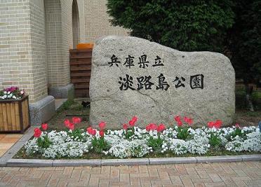 淡路島公園 011