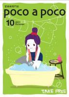 pocoapoco10月号表紙