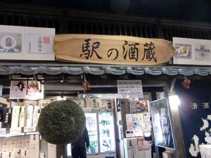 etigoyuzawa2012-12.jpg