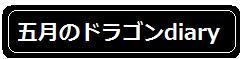 元ちゃんのブログ新装版
