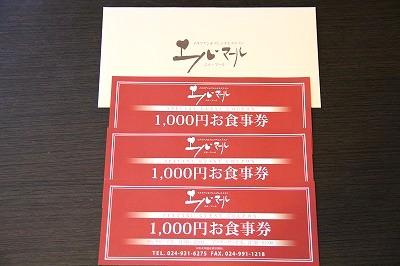 お食事券3000円