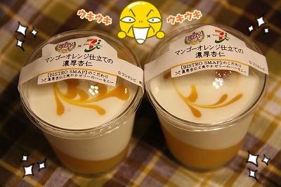 マンゴーオレンジ杏仁