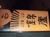 Jinlu 1