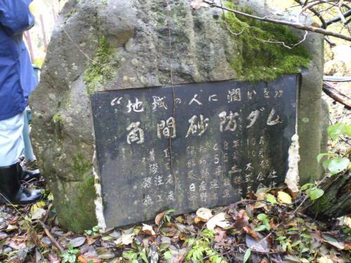 石碑(26.10.23)
