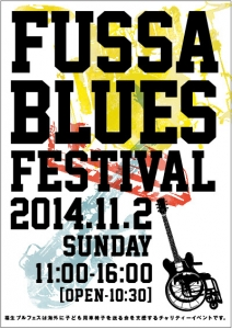 Fussa Blues Fes2014
