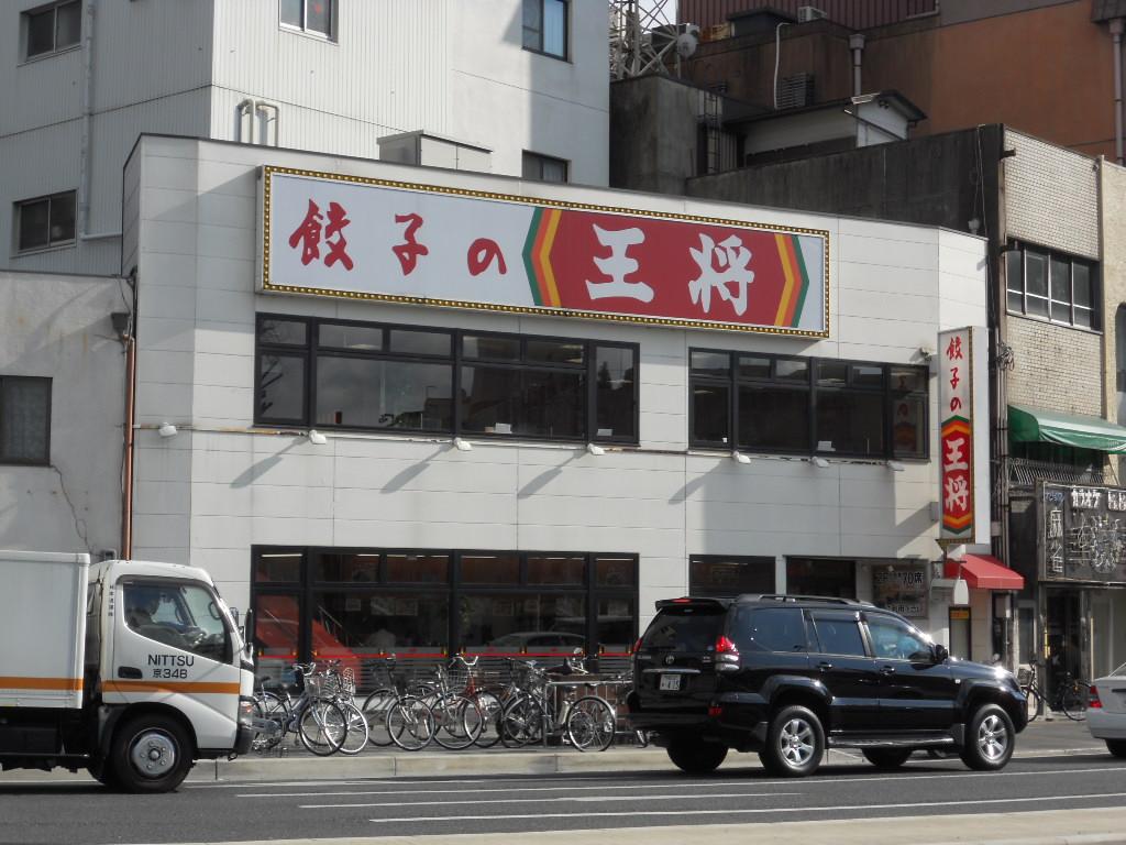 沖縄B級グルメ日誌 餃子の王将(京都駅前店)