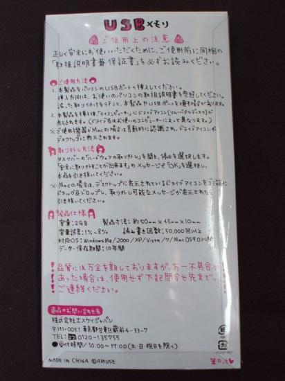 perfumeUSBメモリ02
