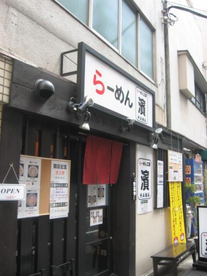 らーめん工房 濱_006