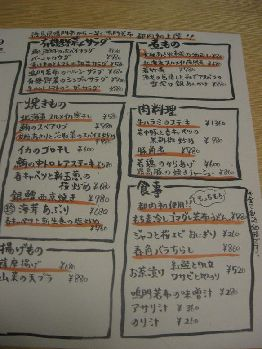 堀留町 魚ノ介+001