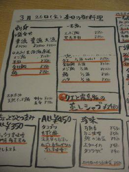 堀留町 魚ノ介+002