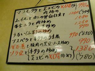 異味香4-13-04