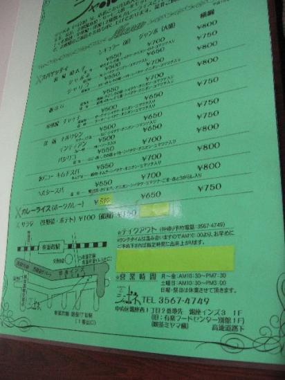 ジャポネ銀座 002